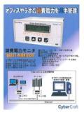 消費電力モニタ「WATT-MONITOR」