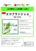エコフラッシュα PIEF-M100