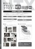 焼付型高性能プライマー『アクリストプライマー速乾NTX』 表紙画像