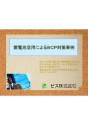 蓄電池活用によるBCP対策事例 表紙画像