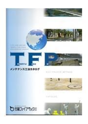 天龍ファイアペック株式会社 メンテナンス工法 総合カタログ 表紙画像