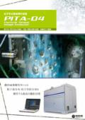 粒子形状画像解析装置『PITA-04』