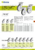 Blickle(ブリックレ) LH-POTH、BH-POTHシリーズ(ホイール径 150~250mm) キャスターカタログ 表紙画像