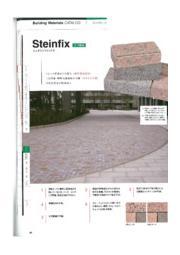 乾式工法敷石材『シュタインフィックス』 表紙画像