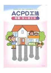基礎地盤改良工法 ACPD工法 表紙画像