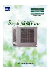 気化式涼風装置 「涼風Fan」 カタログ 表紙画像