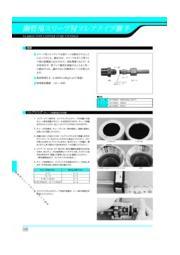 S-joint真鍮製品 「フレア継手」 表紙画像