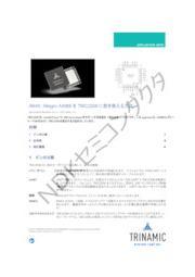 TMC22xx 日本語 他社置き換え参考資料 表紙画像