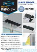 赤外線センサー/ドアウェイ監視タイプ 無目内蔵型 HA-520カタログ 表紙画像