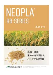 NEOPLA-RB シリーズ 表紙画像