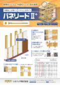 外張り断熱工法用ビス パネリードII+ 表紙画像