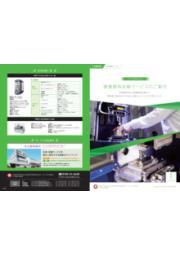 摩擦摩耗試験の受託サービスカタログ 表紙画像