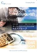 HEF DURFERRIT JAPAN株式会社 会社案内 表紙画像