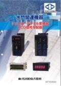 水門関連機器 シンクローデジタル変換器 BCD信号分配器