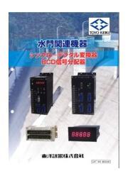 水門関連機器 シンクローデジタル変換器 BCD信号分配器 表紙画像