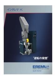 【EREMA】インタレマ Kシリーズ 表紙画像