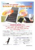 モバイルソーラーセット『GSS-1016B』