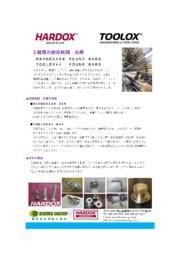 スウェーデン鋼耐摩耗鋼丸棒『 HARDOX BAR』と『TOOLOX BAR』及び在庫規格表 表紙画像