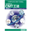 6 CMT工法.jpg