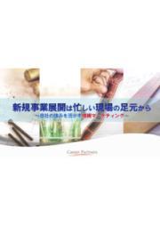 【事例冊子】新規事業展開は忙しい現場の足元から 表紙画像