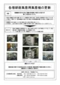 【環境改善事例】各種研磨集塵用集塵機の更新 表紙画像