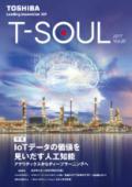 T-SOUL V0l.20 IoTデータの価値を見いだす人工知能 アナリティクスからディープラーニングへ