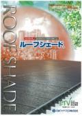 折板屋根用遮熱シート『ルーフシェード』製品カタログ