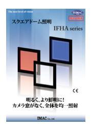 スクエアドーム照明 IFHAシリーズ【製品カタログ】 表紙画像