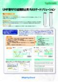 ゲート UHF帯RFID盗難防止用 RASゲートソリューション