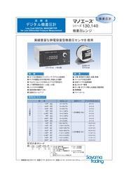 高精度 微差圧デジタルマノメータ130/140 表紙画像