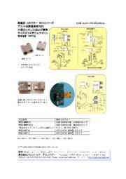 熱電対コネクター PCCシリーズ 表紙画像