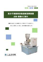 高分子凝集剤自動連続溶解装置 メンテナンスのご案内 表紙画像