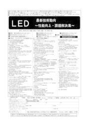 【書籍】LED革新のための最新技術と展望 表紙画像