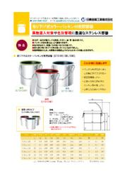 吊り下げ式カラーパッキン付密閉容器【CTB-DRE/DBL/DGR】 表紙画像