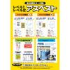 レベル1・2アスベスト用廃棄袋リーフレット(P) (2).jpg