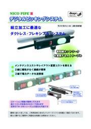 【NICO】デジタルピッキング表示システム カタログ 表紙画像