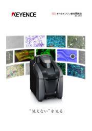 オールインワン蛍光顕微鏡『BZ-X800』多分野対応版 ※撮影事例付き資料進呈 表紙画像