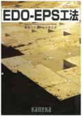 EDO-EPS工法 表紙画像