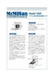 マクミラン テフロン製 液体用流量センサ 106F 表紙画像