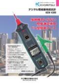 デジタル簡易接地抵抗計 【接地棒いらずでらくらく測定】