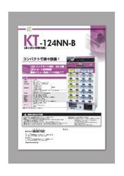 卓上式小型券売機『KT-124NN-B』 表紙画像