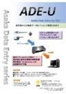データ入力インターフェイス 「ADE-U」 表紙画像