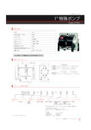 "ARO社ダイアフラムポンプ PROシリーズ 1"" 金属製特殊ポンプ 表紙画像"