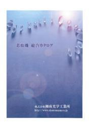 『芯取機 総合カタログ』 表紙画像