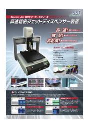 高速精密ジェットディスペンサー装置 表紙画像