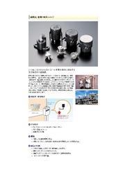電気機能部品 感震器 表紙画像