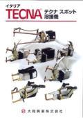 テクナスポット溶接機 カタログ 表紙画像