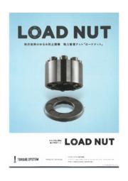 ゆるみ防止機構軸力管理ナット『LOAD NUT(ロードナット)』 表紙画像