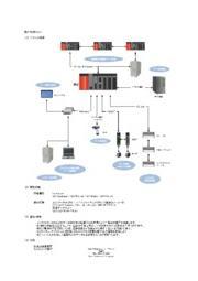 制御装置(PLC) 装置制御(PLC)情報 表紙画像