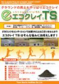 エコクレイTS カタログ 表紙画像